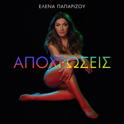 PAPARIZOY