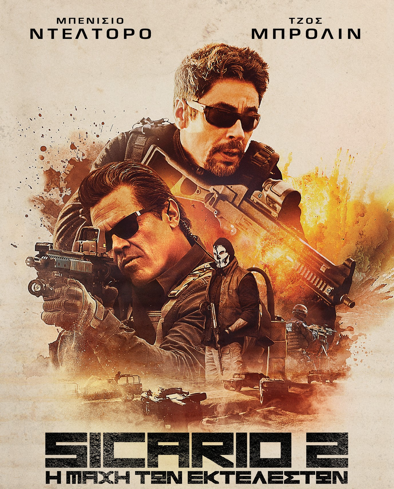 Sicario 2 greek poster